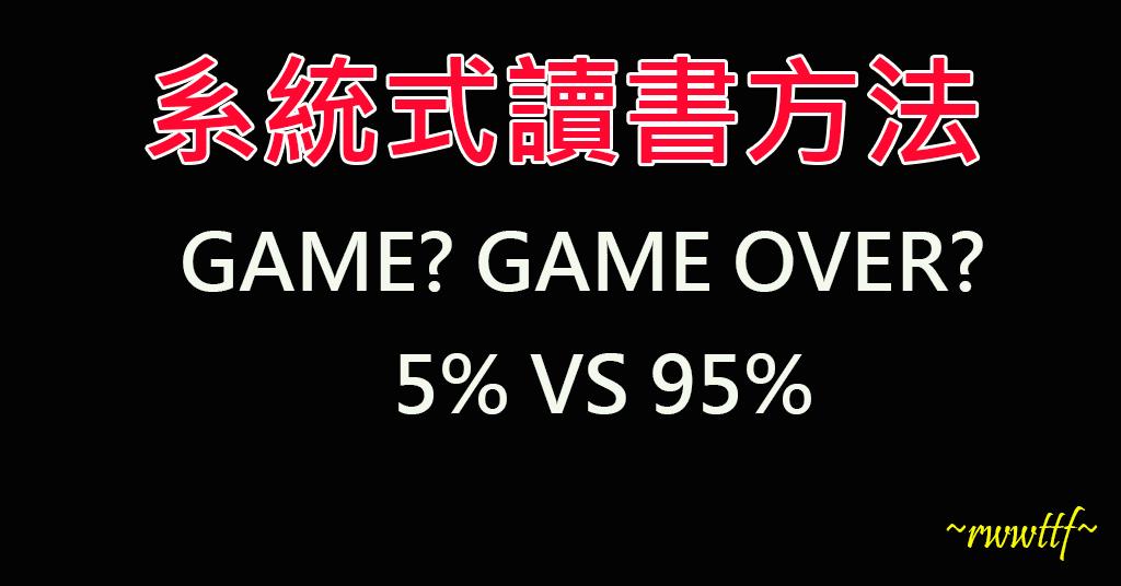 一場5%VS95%的公職考試遊戲