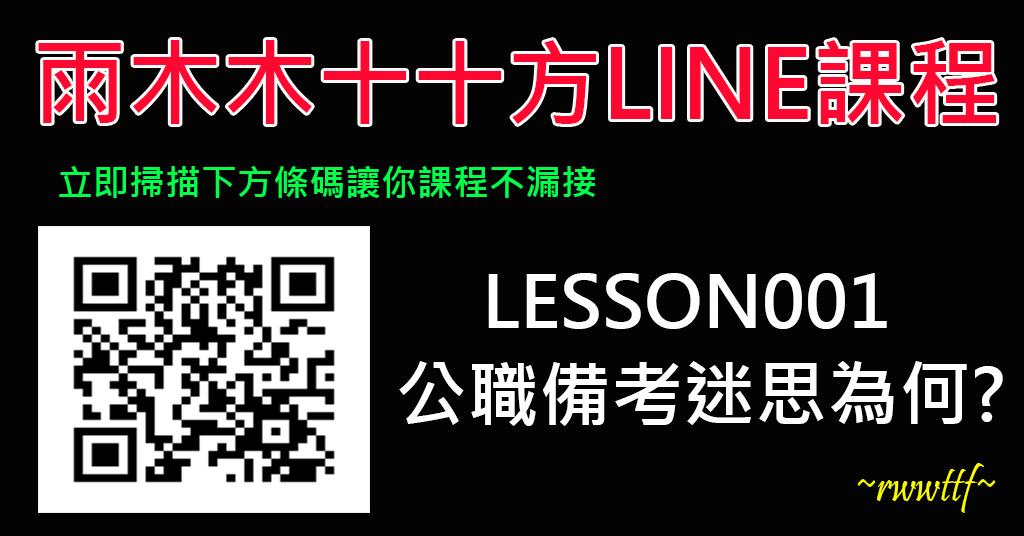 lesson001