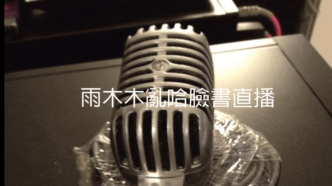 備考教練陳霖亂哈拉臉書直播
