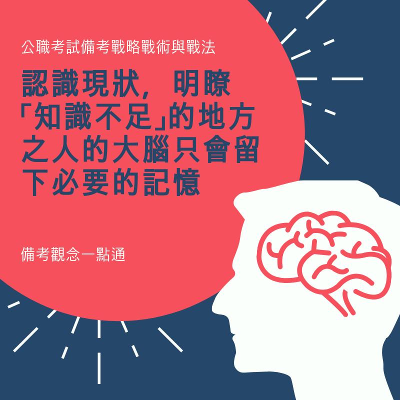 認識現狀,明瞭「知識不足」的地方人的大腦只會留下必要的記憶